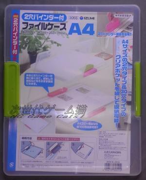 ファイルケースA4