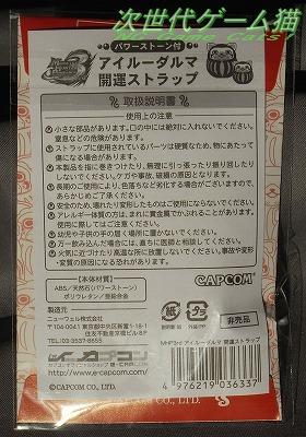 アイルーダルマ開運ストラップ02・MH3rd LIMITED EDITION