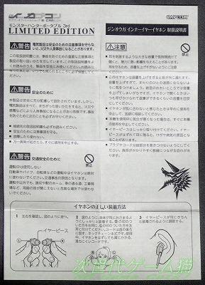 ジンオウガインナーイヤーイヤホン03・MH3rd LIMITED EDITION