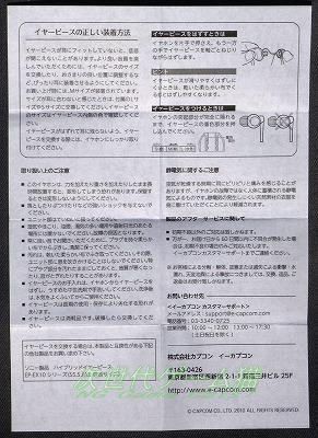 ジンオウガインナーイヤーイヤホン04・MH3rd LIMITED EDITION