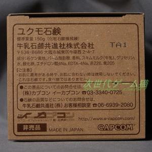 モンハン部特典ユクモ石鹸03・MH3rd LIMITED EDITION