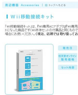 Wii移動接続キット