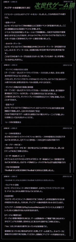GT5バージョンアップ内容