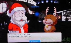 PSHOMEクリスマス