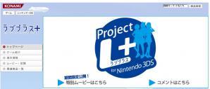 プロジェクトラブプラスforニンテンドー3DS