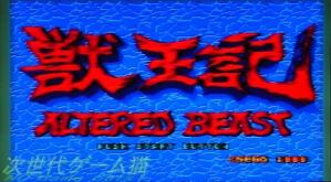 SEGA_GENESIS6in_alteredbeast001