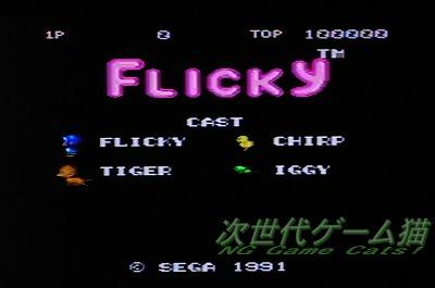 SEGA_GENESIS6in_flicky001_400.jpg