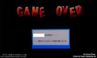 SFFゲームオーバー