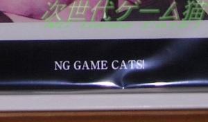 NG GAME CATSスクエニメンバーズアルティメットプレート2009_07