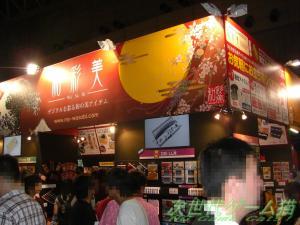 東京ゲームショウTGS2010ゲームテックブース