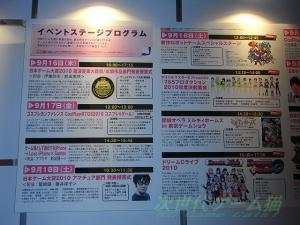 東京ゲームショウTGS2010案内板1