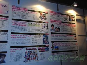 東京ゲームショウTGS2010案内板2