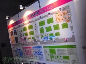 東京ゲームショウTGS2010案内板3