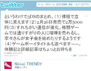 3DS情報日系トレンディのツイッターより