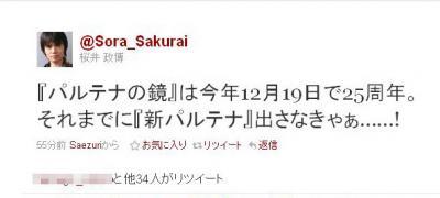 桜井さんのTwitterより