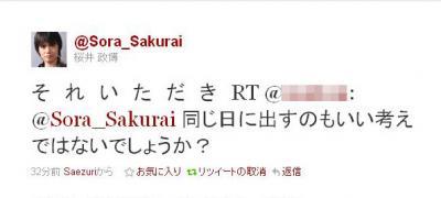 桜井さんのTwitterより それいただき