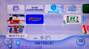Wiiをインターネットに繋ぐ1