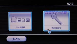 Wiiをインターネットに繋ぐ2