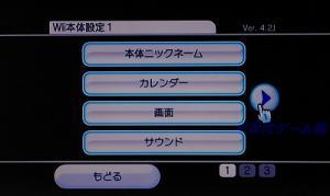 Wiiをインターネットに繋ぐ3