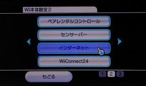 Wiiをインターネットに繋ぐ4