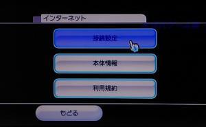 Wiiをインターネットに繋ぐ5