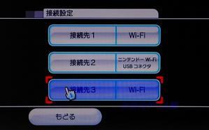 Wiiをインターネットに繋ぐ6
