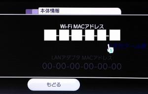 Wiiをインターネットに繋ぐ9
