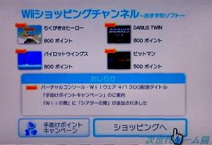 Wiiショッピングチャンネルビフォー