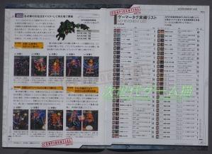 XBOX360 ケツイEXTRA 攻略ガイドブック