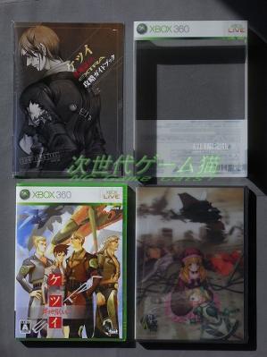 XBOX360 ケツイEXTRAパッケージ2