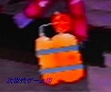 ゾンビインワンダーランド_火炎放射器燃料