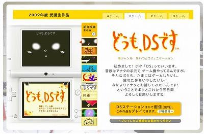 どうも、DSです 任天堂ゲームセミナー2009 サイトスクリーンショット