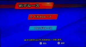 エキサイトバイクWR_WiFi