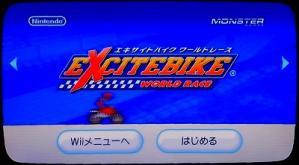 エキサイトバイクWR_Wiiからの起動画面