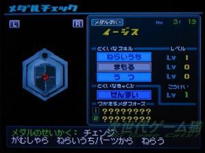 イージスメダル