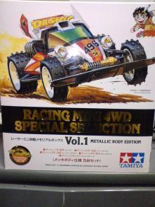 レーサーミニ四駆メモリアルボックス1