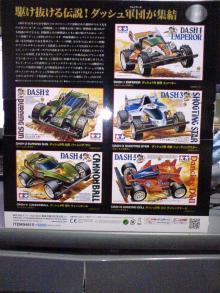 レーサーミニ四駆メモリアルボックス2
