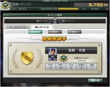 日々是酒樽-MVP