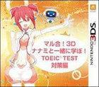 マル合! 3D ナナミと一緒に学ぼ! TOEIC TEST対策編