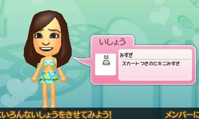 AKB48+Me 追加衣装 水着