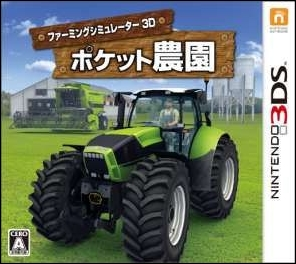 Farming Simulator 3D ポケット農園