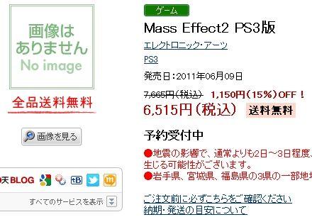 ME2_PS3.jpg