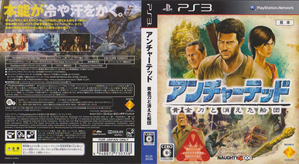 uncharted2_japan_box.jpg