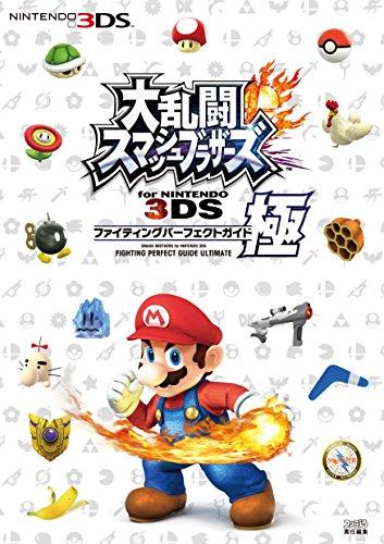 大乱闘スマッシュブラザーズ for Nintendo 3DS ファイティングパーフェクトガイド・極