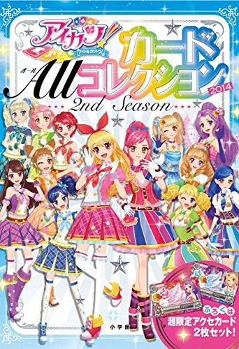 アイカツ! カード ALLコレクション 2014 2nd season