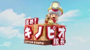 進め!キノピオ隊長