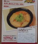 えん えび塩豚骨らーめん 説明 12.7.15