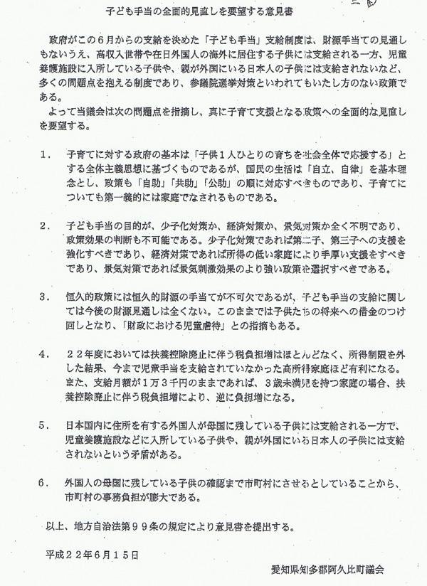 阿久比町三留議員草案ー子供手当全面見直しを要望する意見書 (1)