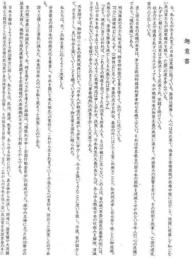 頑張れ日本! 全国行動委員会設立趣意書1
