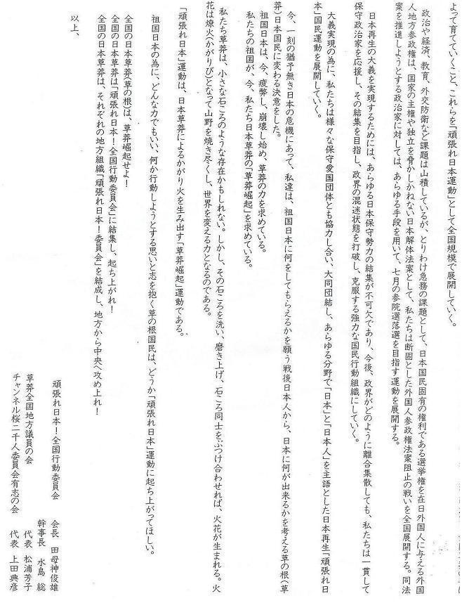 頑張れ日本! 全国行動委員会設立趣意書2